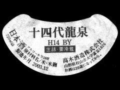 十四代「純米大吟醸」龍泉