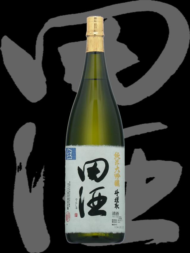 田酒(でんしゅ)「純米大吟醸」斗壜取生