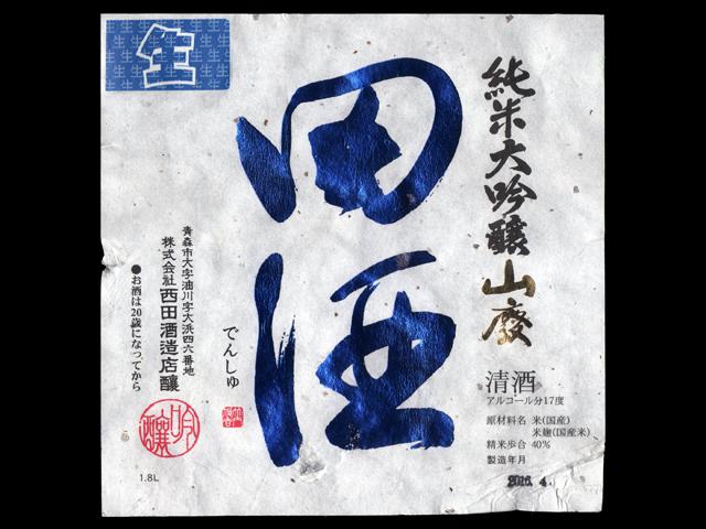 田酒(でんしゅ)「純米大吟醸」山廃生ラベル