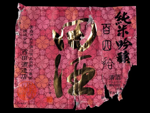 田酒「純米吟醸」百四拾桜ラベルラベル