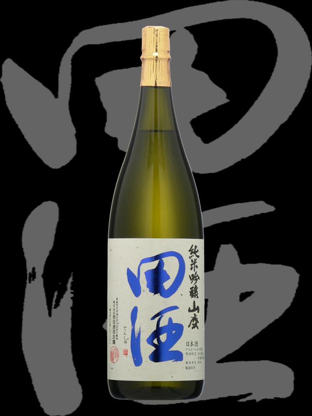 田酒(でんしゅ)「純米吟醸」山廃