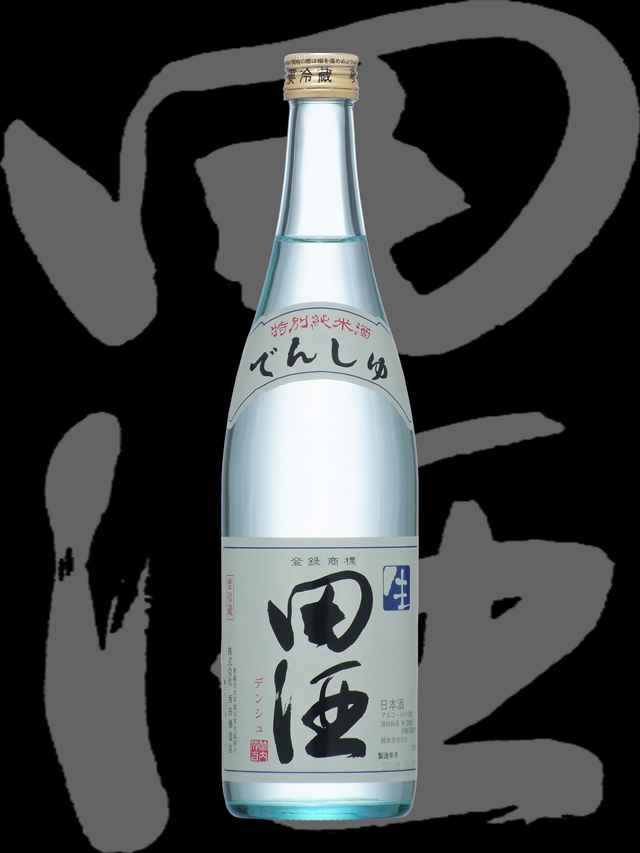 田酒(でんしゅ)「特別純米」生