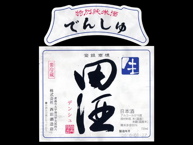 田酒(でんしゅ)「特別純米」生ラベル