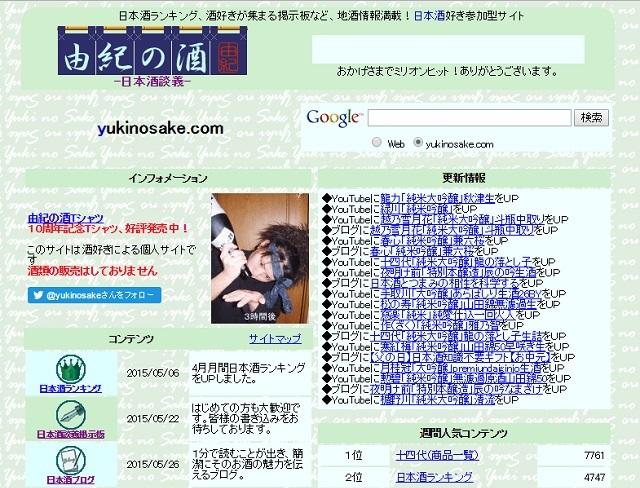 由紀の酒旧TOPページ