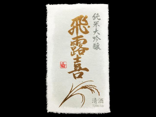 飛露喜(ひろき)「純米大吟醸」ラベル