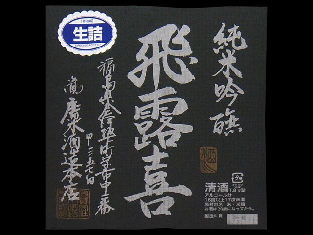 飛露喜(ひろき)「純米吟醸」生詰ラベル