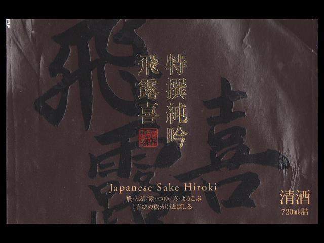 飛露喜(ひろき)「純米吟醸」特撰純吟ラベル