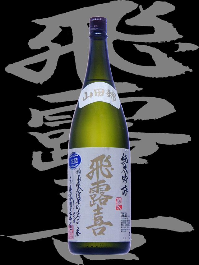 飛露喜(ひろき)「純米吟醸」山田錦
