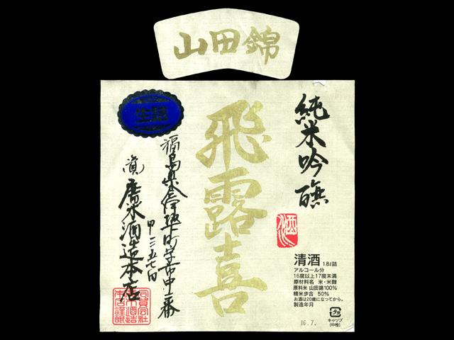 飛露喜(ひろき)「純米吟醸」山田錦ラベル