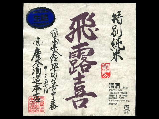 飛露喜(ひろき)「特別純米」生詰ラベル