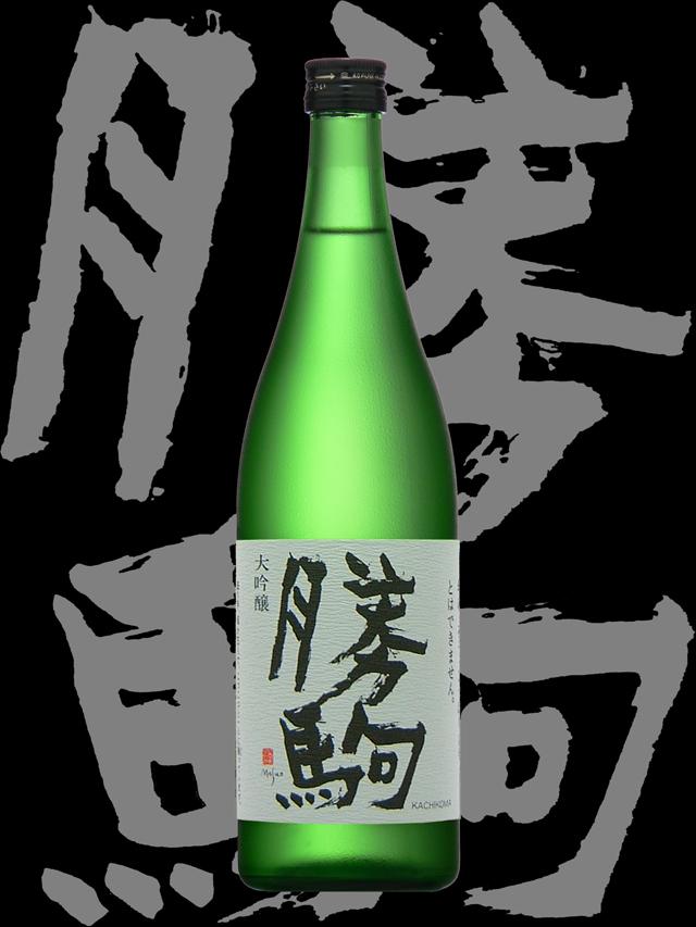 勝駒(かちこま)「大吟醸」