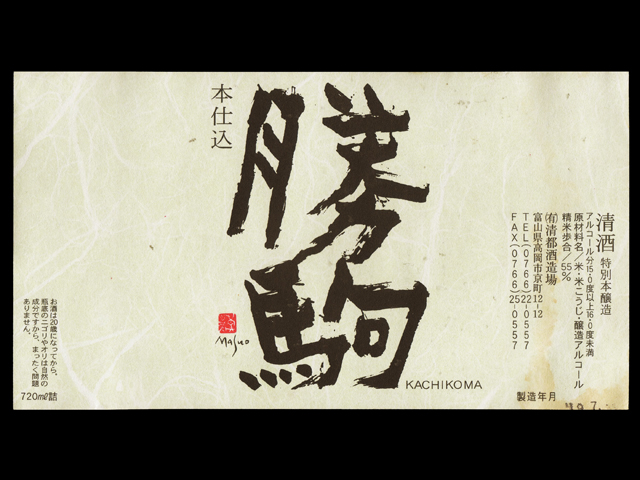 勝駒(かちこま)「特別本醸造」本仕込ラベル