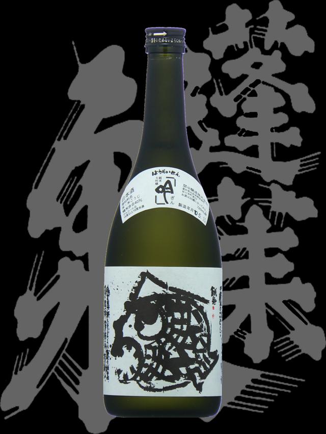 蓬莱泉(ほうらいせん)「純米大吟醸」吟