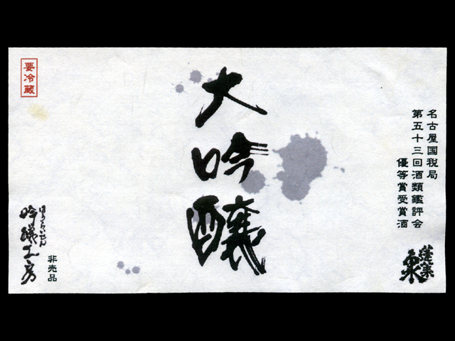 蓬莱泉(ほうらいせん)「大吟醸」名古屋局出品酒ラベル