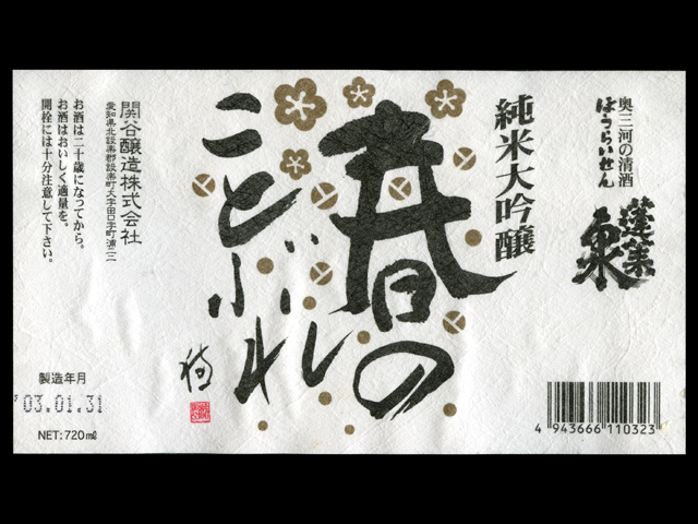 蓬莱泉(ほうらいせん)「純米大吟醸」春のことぶれラベル