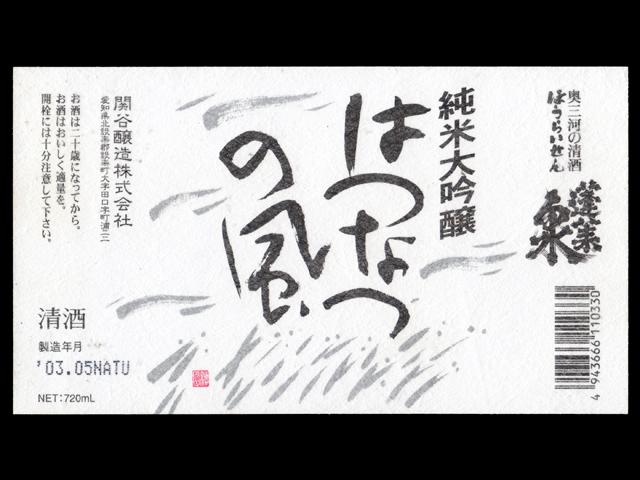 蓬莱泉(ほうらいせん)「純米大吟醸」はつなつの風ラベル