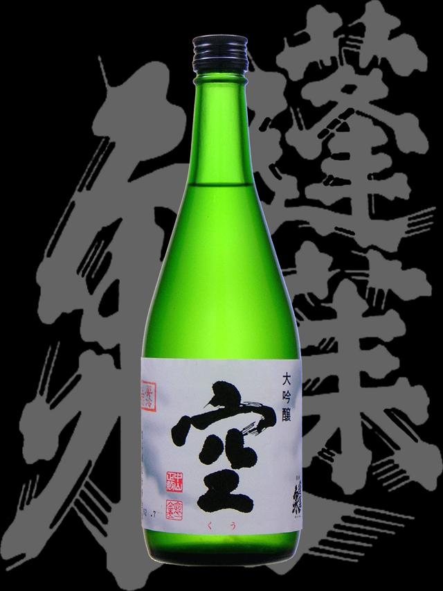 蓬莱泉(ほうらいせん)「純米大吟醸」空 生