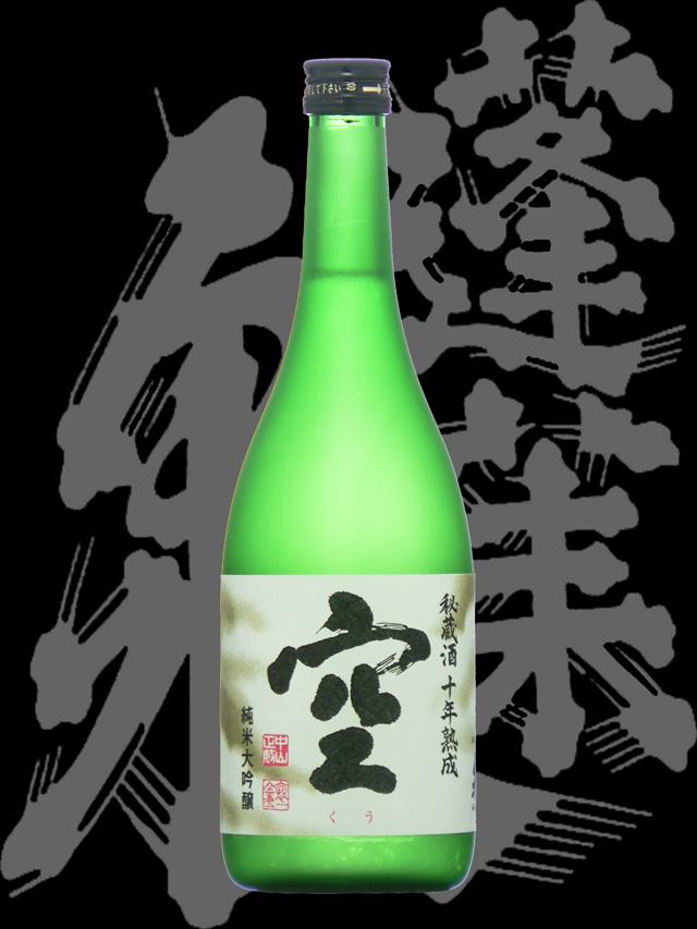 蓬莱泉(ほうらいせん)「純米大吟醸」空 秘蔵酒十年熟成