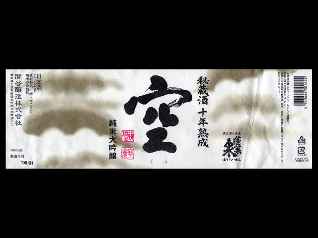 蓬莱泉(ほうらいせん)「純米大吟醸」空 秘蔵酒十年熟成ラベル