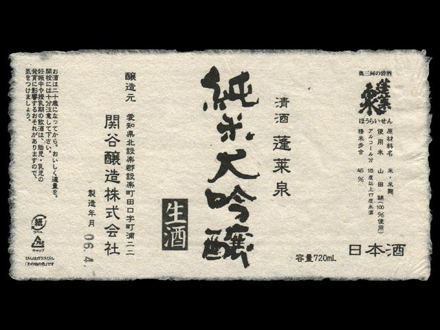 蓬莱泉(ほうらいせん)「純米大吟醸」謎ラベル