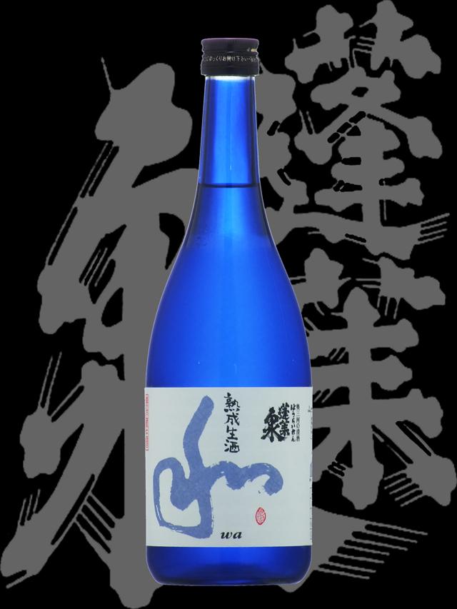 蓬莱泉(ほうらいせん)「純米吟醸」和、熟成生酒