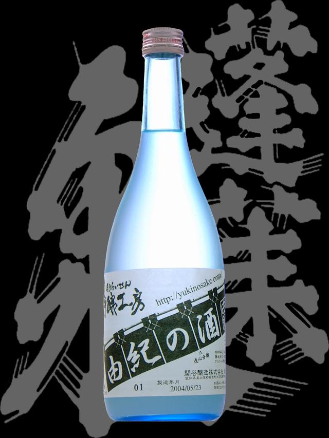 蓬莱泉(ほうらいせん)「純米吟醸」由紀の酒 遠心分離
