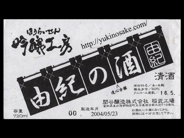 蓬莱泉(ほうらいせん)「純米吟醸」由紀の酒 遠心分離ラベル