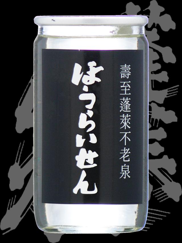 蓬莱泉(ほうらいせん)「特別本醸造」別撰カップ