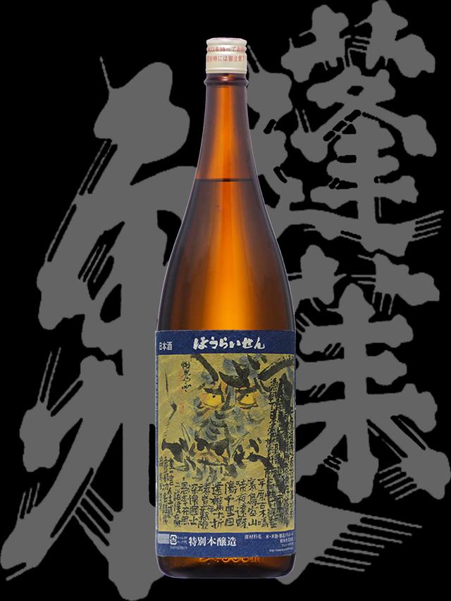 蓬莱泉(ほうらいせん)「特別本醸造」人生感意気(じんせいいきにかんず)