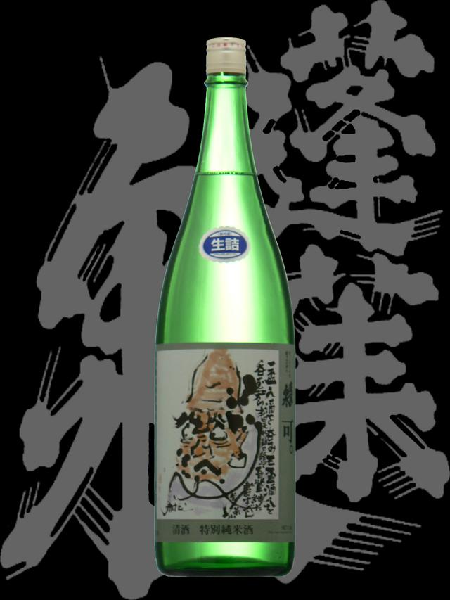 蓬莱泉(ほうらいせん)「特別純米」可。