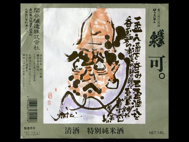 蓬莱泉(ほうらいせん)「特別純米」可。ラベル