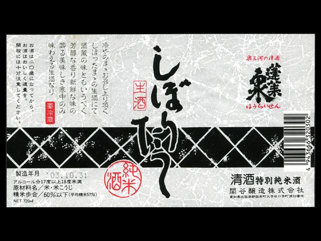 蓬莱泉(ほうらいせん)「特別純米」しぼりたてラベル