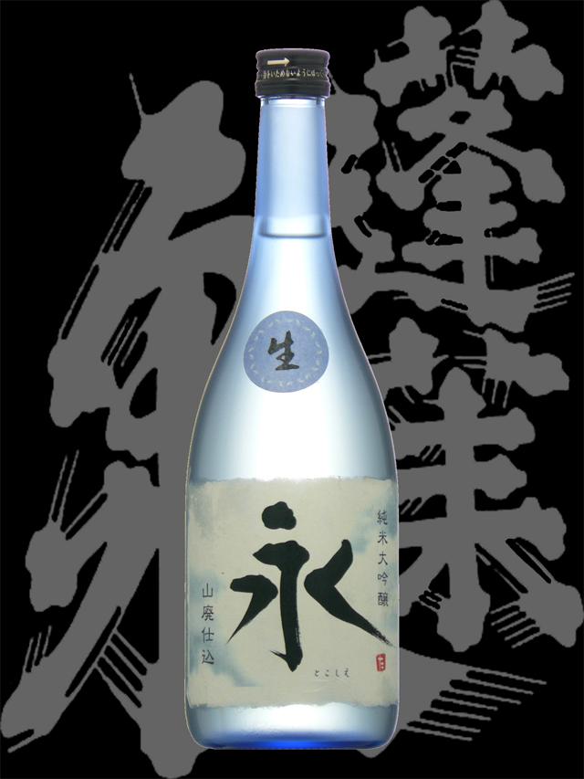 蓬莱泉(ほうらいせん)「純米大吟醸」永(とこしえ)澄酒 遠心分離