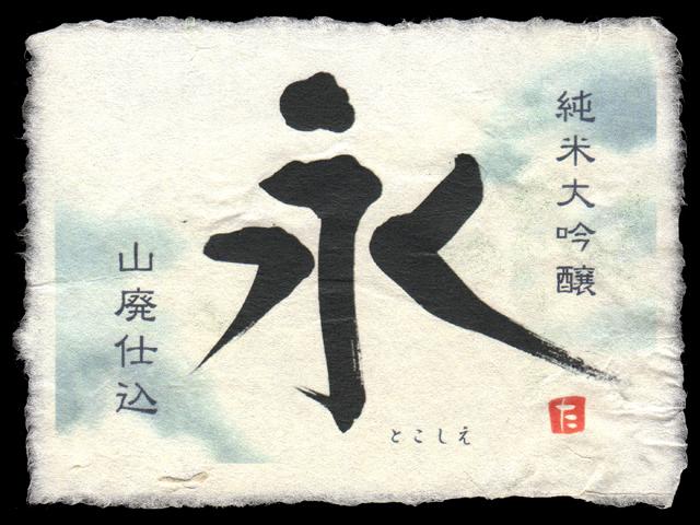 蓬莱泉(ほうらいせん)「純米大吟醸」永(とこしえ)澄酒 遠心分離ラベル