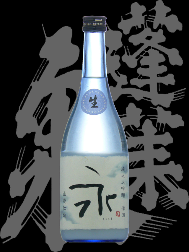 蓬莱泉(ほうらいせん)「純米大吟醸」永(とこしえ)滓酒 遠心分離