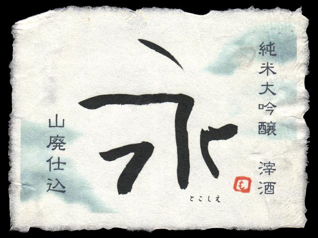 蓬莱泉(ほうらいせん)「純米大吟醸」永(とこしえ)滓酒 遠心分離ラベル