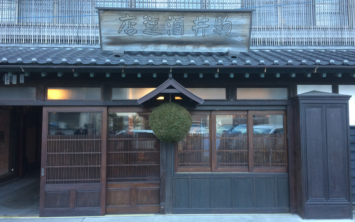 陸奥八仙(むつはっせん)八戸酒造株式会社