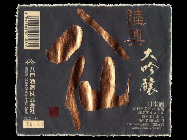 陸奥八仙(むつはっせん)「大吟醸」ラベル
