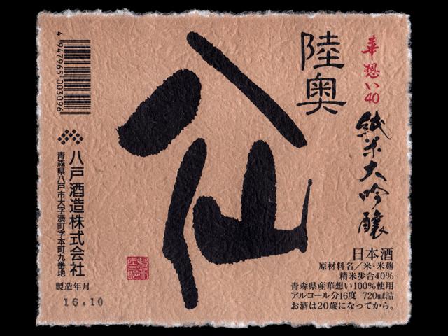 陸奥八仙(むつはっせん)「純米大吟醸」華想い40ラベル