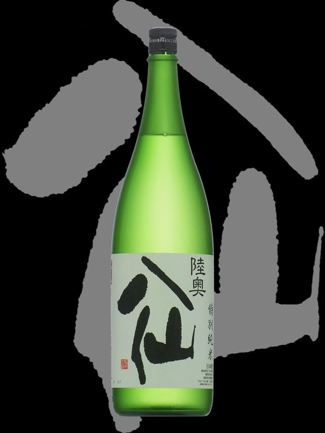 陸奥八仙(むつはっせん)「特別純米」