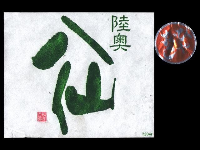 陸奥八仙(むつはっせん)「特別純米」ひやおろし無濾過原酒ラベル