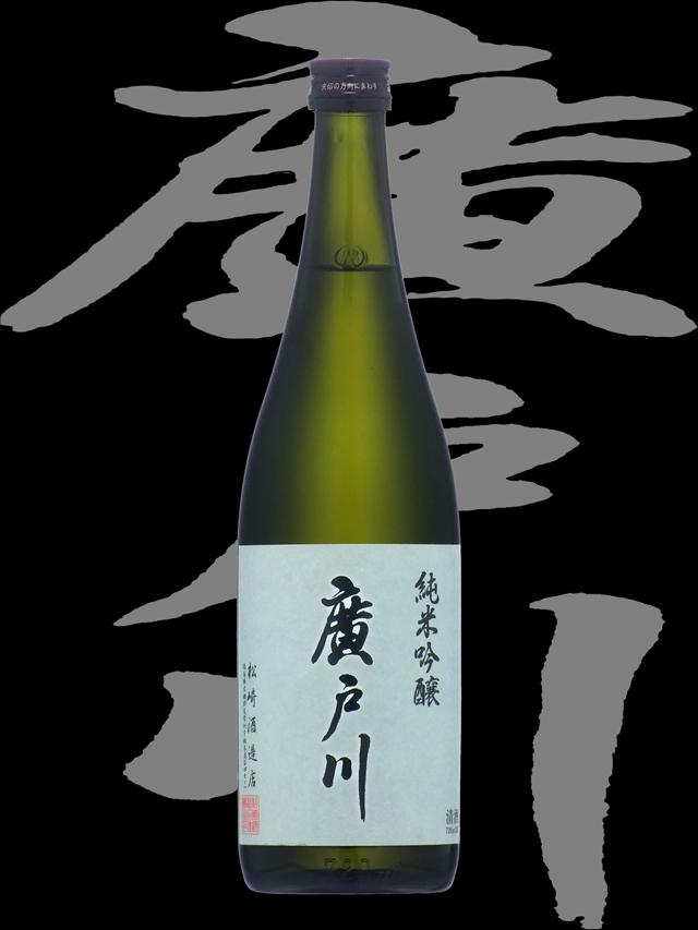 廣戸川(ひろとがわ)「純米吟醸」