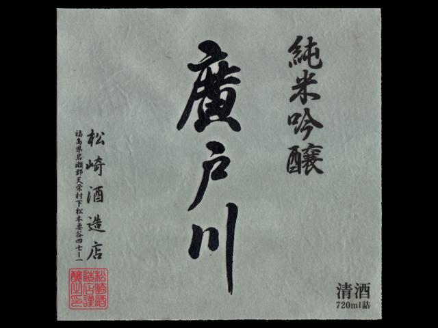 廣戸川(ひろとがわ)「純米吟醸」ラベル