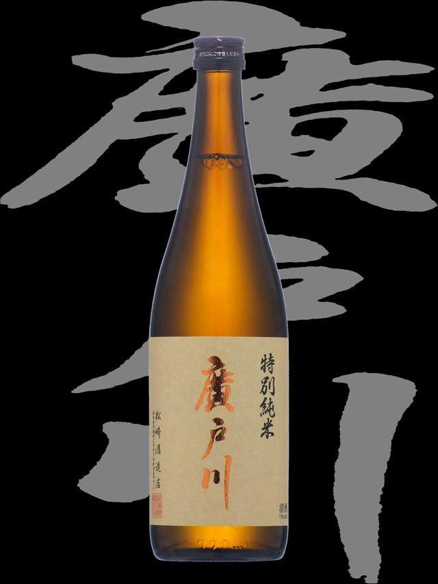廣戸川(ひろとがわ)「特別純米」