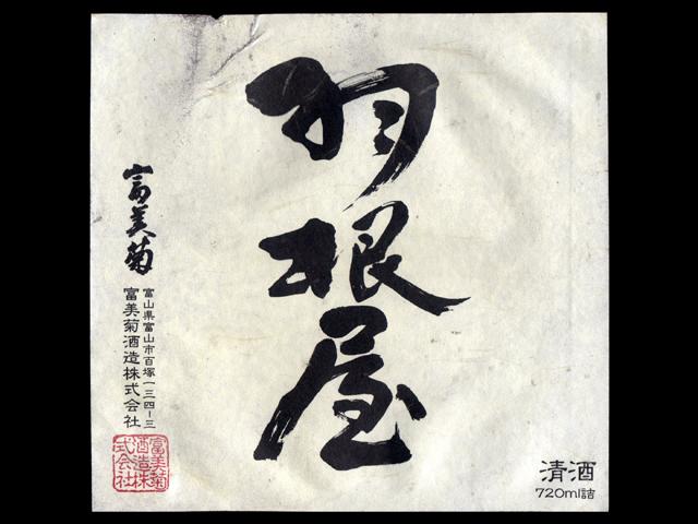 羽根屋(はねや)「大吟醸」金沢局優等賞受賞酒ラベル