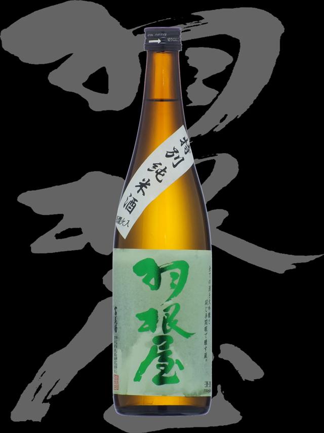 羽根屋(はねや)「特別純米」瓶燗火入