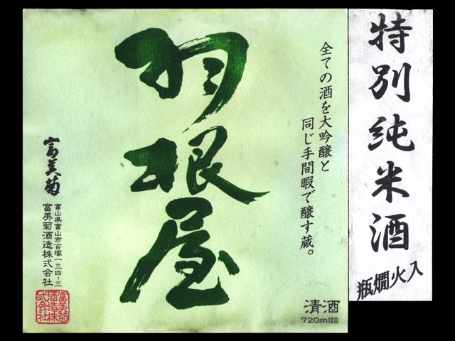 羽根屋(はねや)「特別純米」瓶燗火入ラベル