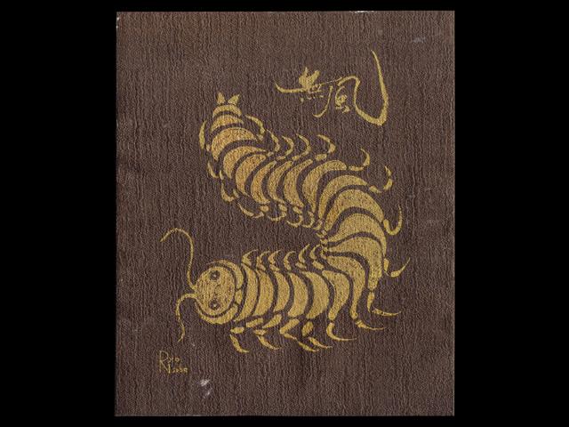 無風(むかで)「純米吟醸」山田錦50ラベル