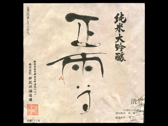 正雪(しょうせつ)「純米大吟醸」雄町ラベル