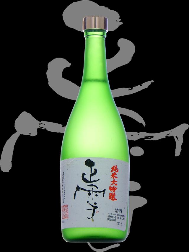 正雪(しょうせつ)「純米大吟醸」山田錦